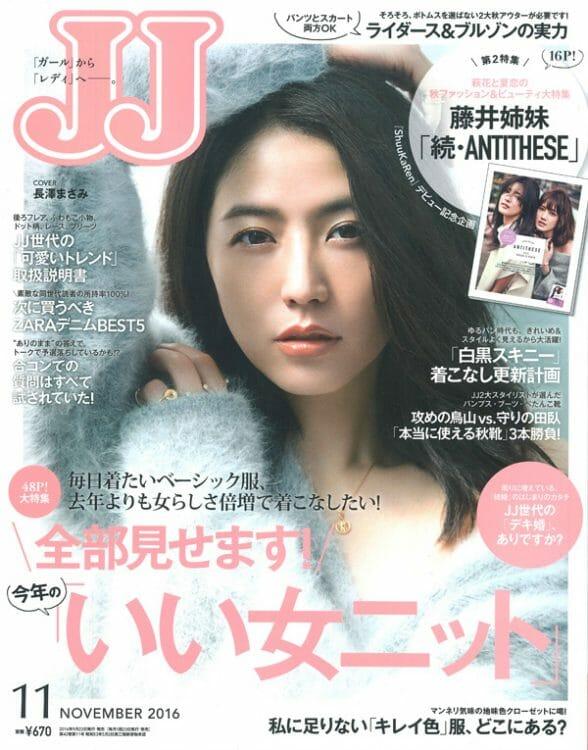 JJ(2016年11月号)