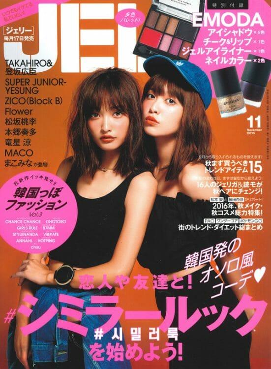 JELLY(2016年11月号)
