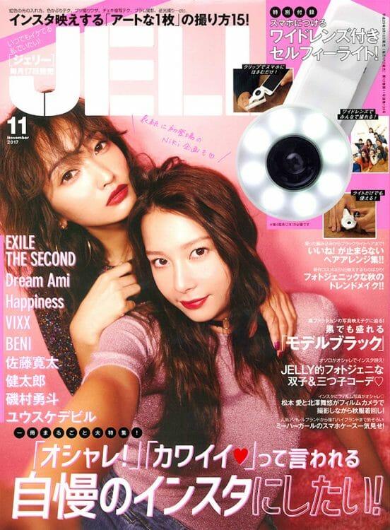 JELLY(2017年11月号)