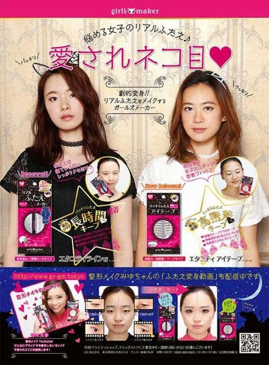 2016年 雑誌広告ビジュアル