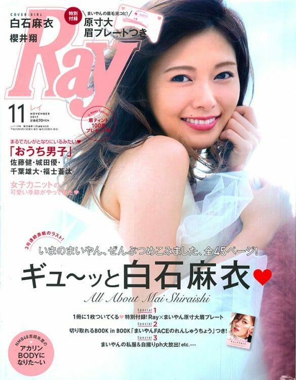 Ray(2017年11月号)