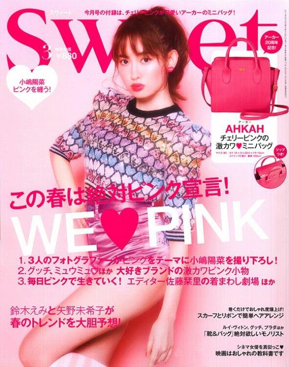 Sweet(2017年3月号)