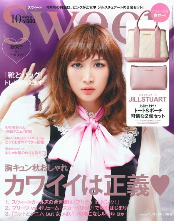 Sweet(2016年10月号)