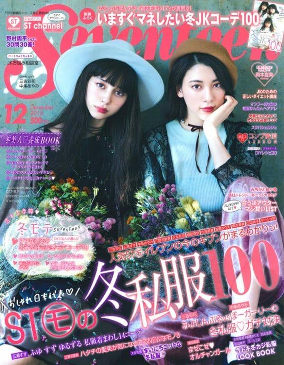 Seventeen(2016年12月号)